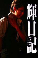 輝プロフ写真縮小済_MG_4150.jpg