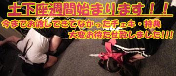 土下座週間バナー(小).jpg