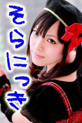 sora_pro_MG_8103s文字ありのコピー.jpg